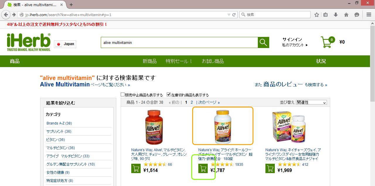 商品検索結果