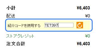 クーポン「TET397]
